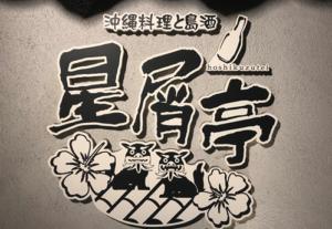 大和八木駅近くにある星屑亭のロゴ