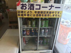 総本家さなぶりやの飲み物コーナー
