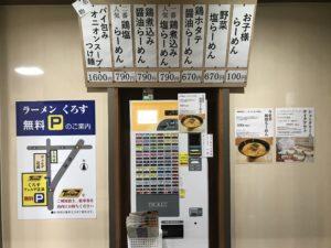 くろすの食券販売機