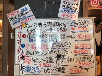 大和八木駅近くで焼肉を…将福のおすすめメニュー