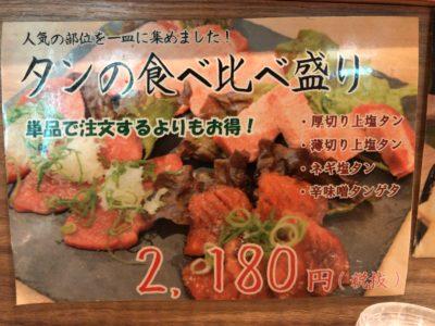 大和八木駅近くで焼肉を…将福のタンの食べ比べ盛りメニュー