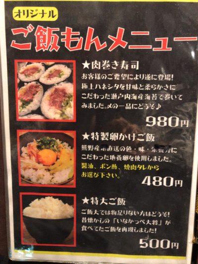 大和八木駅近くで焼肉を…将福のご飯もんメニュー