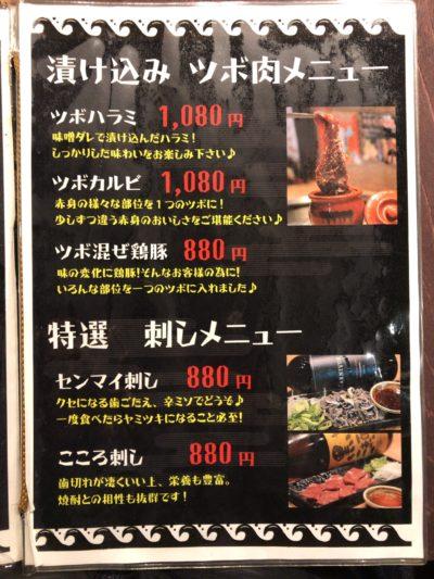 大和八木駅近くで焼肉を…将福のツボ肉&刺しメニュー