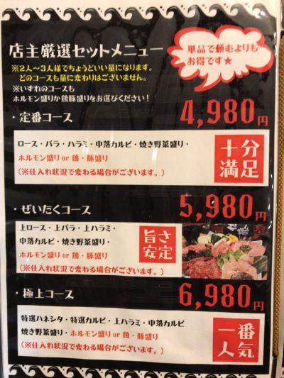 大和八木駅近くで焼肉を…将福のコースメニュー