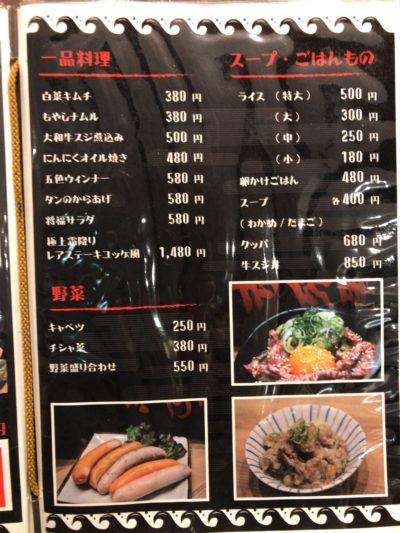 大和八木駅近く将福の一品料理メニュー