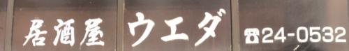 大和八木駅近くで家庭料理ランチが食べられるウエダのロゴ