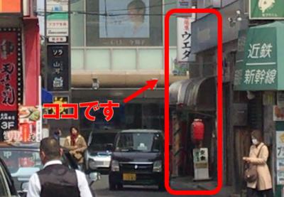 大和八木駅北口から見えるウエダの姿