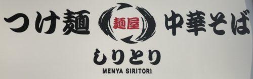 橿原・麺屋しりとりのロゴ
