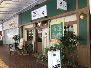大和八木駅北口を東へ進むと見えてくる茶々