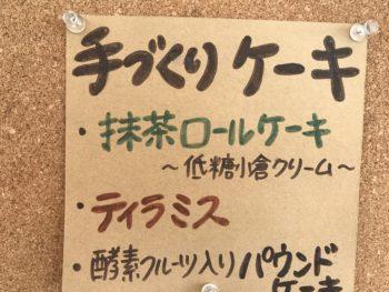 大和八木駅下のカフェ茶々のスイーツメニュー