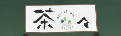 大和八木駅のナチュラルカフェ茶々のロゴ