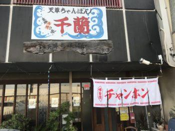 田原本で天草ちゃんぽんが食べられる千蘭の外観