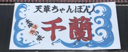 田原本でちゃんぽんラーメンが食べられる千蘭のロゴ