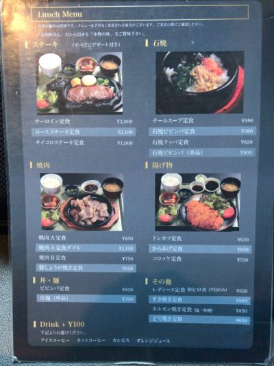 大和八木駅近くでランチが食べられる肉屋「たつ屋」のランチメニュー