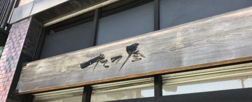 大和八木駅ちかくでランチが美味しいたつ屋の看板