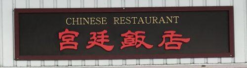 大和八木駅高架下にある宮廷飯店のロゴ