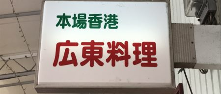 大和八木駅高架下にある宮廷飯店の看板