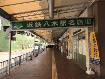 大和八木駅高架下の近鉄八木駅名店街