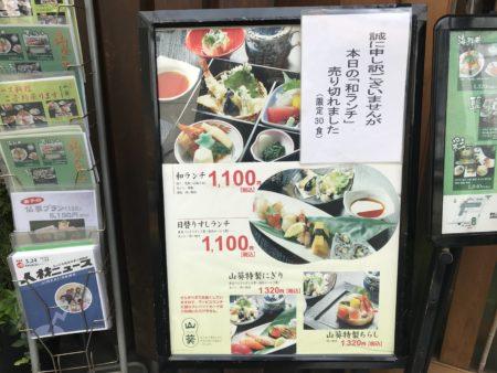 大和八木駅近くで和風ランチが食べられる山葵のランチメニューその2