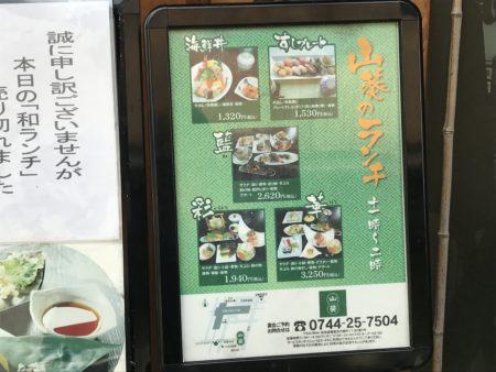 大和八木駅近くで和風ランチが食べられる山葵のランチメニューその1