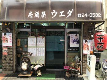 大和八木駅近くでランチが食べられる居酒屋ウエダの外観