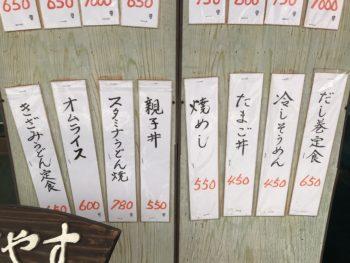 大和八木駅近くでランチができるウエダのメニュー