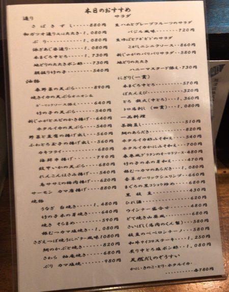 大和八木駅近くで和食ランチが食べられる山葵のメニューその2