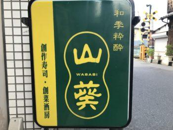 大和八木駅近くで