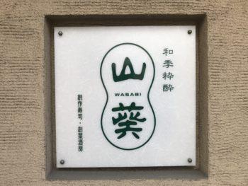 大和八木近くで和風ランチが食べられる山葵のロゴ