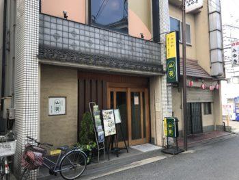 大和八木駅近くにある山葵の外観を斜めから
