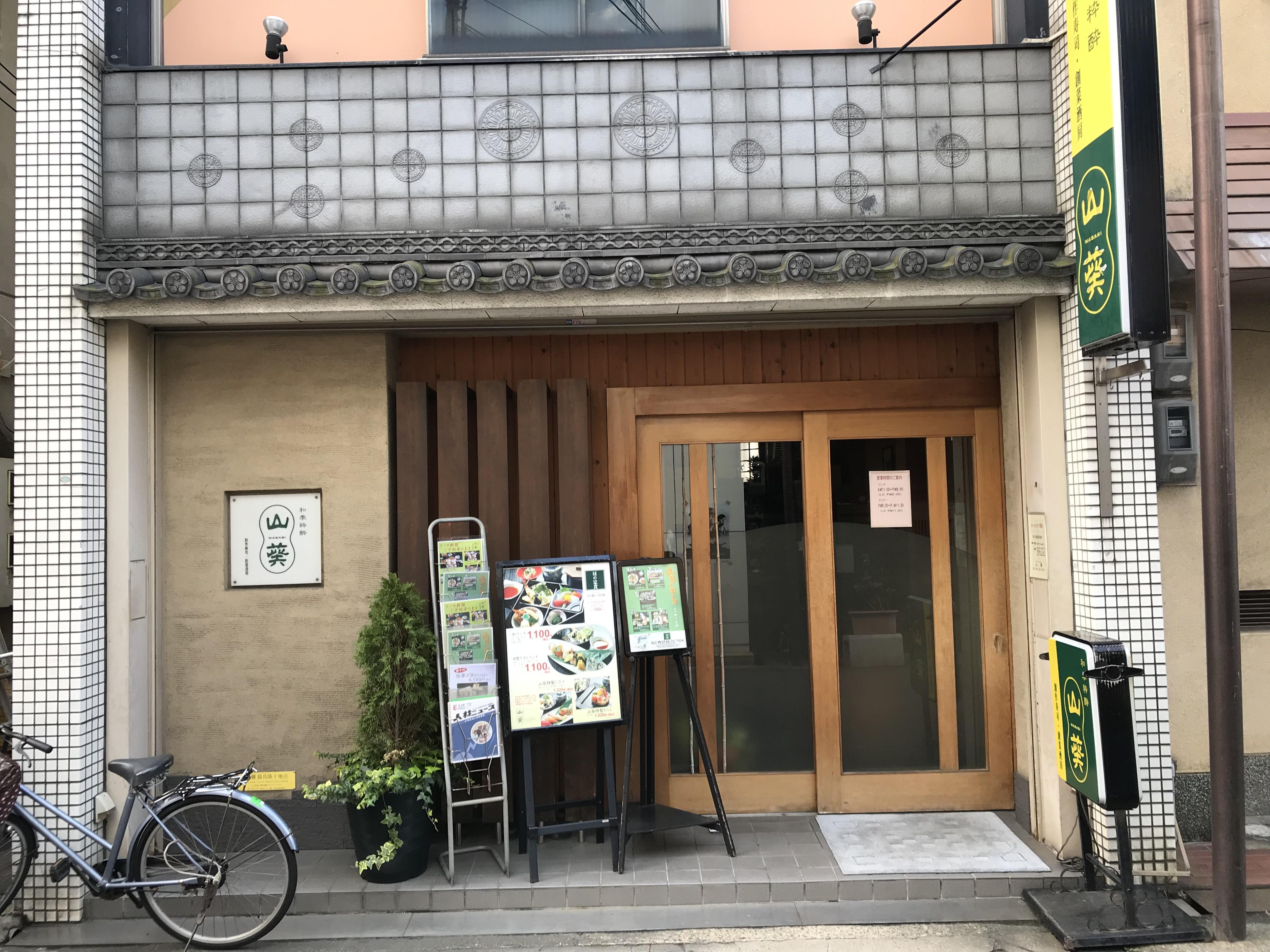 大和八木駅近くの山葵の外観を正面から