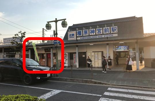 心ゝ和(ここわ・心和)は橿原神宮前駅東口すぐ