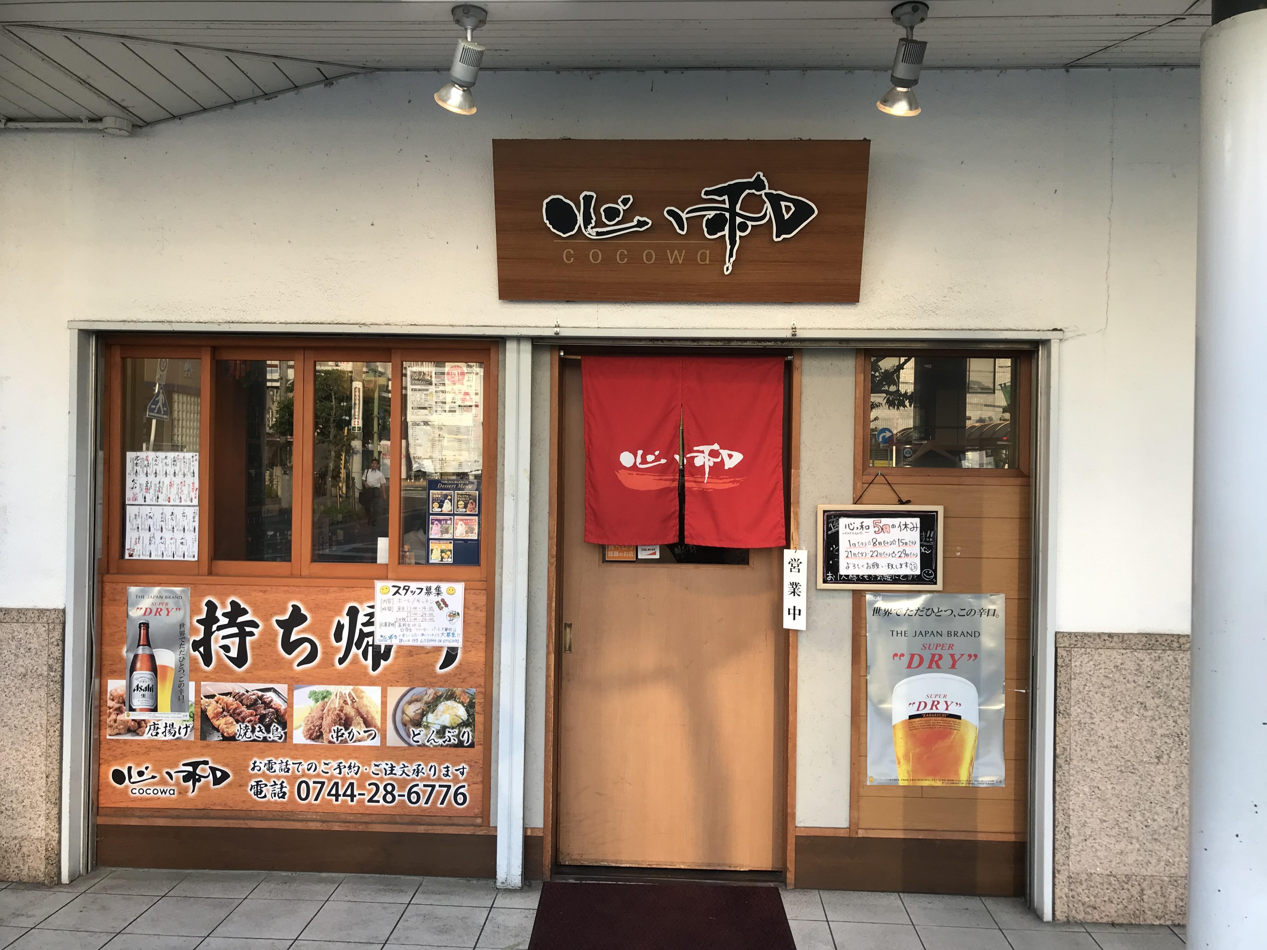 橿原神宮前駅すぐの心ゝ和(ここわ・心和)の入り口正面
