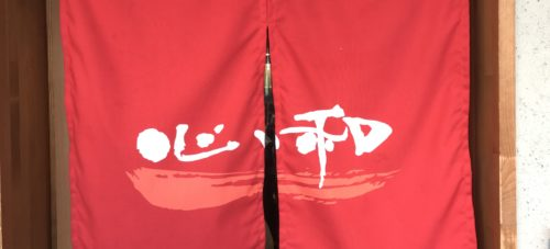 橿原神宮前駅すぐの心ゝ和(ここわ・心和)の暖簾とロゴ