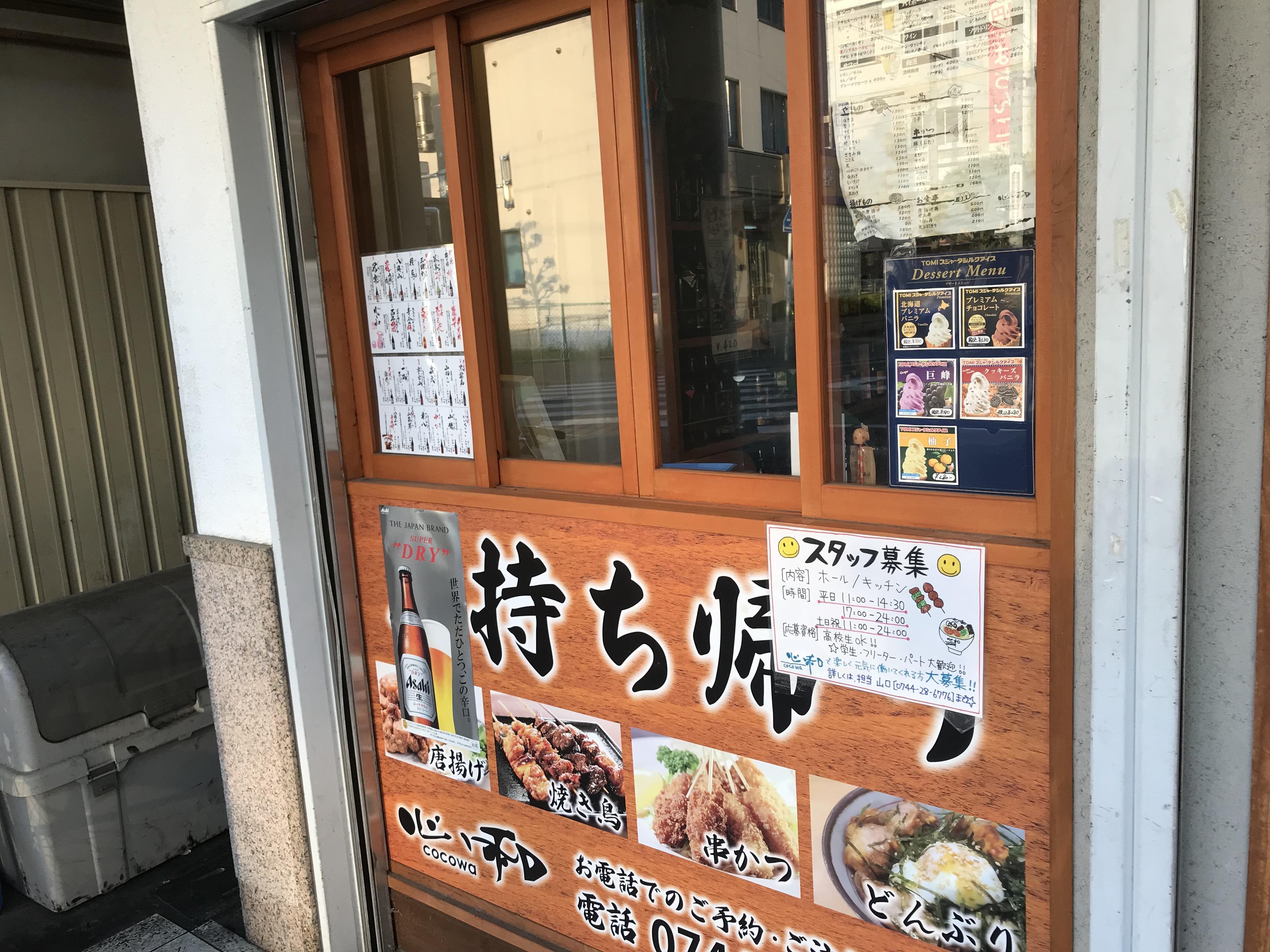 橿原神宮前駅すぐの居酒屋心ゝ和(ここわ・心和)の入り口にある持ち帰りカウンター