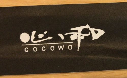 橿原神宮前駅すぐの心ゝ和(ここわ・心和)のロゴ