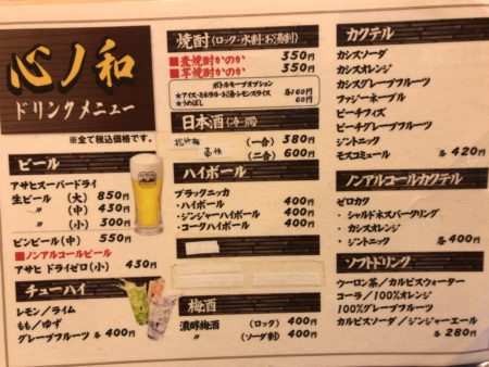 橿原神宮前駅すぐの居酒屋心ゝ和(ここわ・心和)のビールなどのお酒メニュー