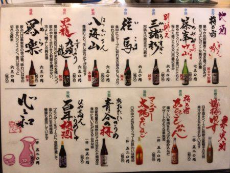 橿原神宮前駅すぐの居酒屋心ゝ和(ここわ・心和)のお酒メニューその2