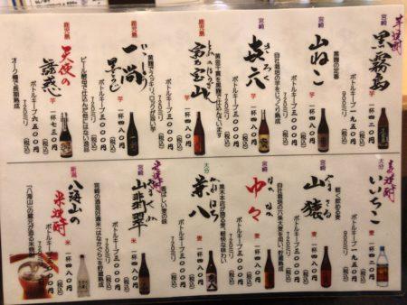 橿原神宮前駅すぐの居酒屋心ゝ和(ここわ・心和)のお酒メニュー