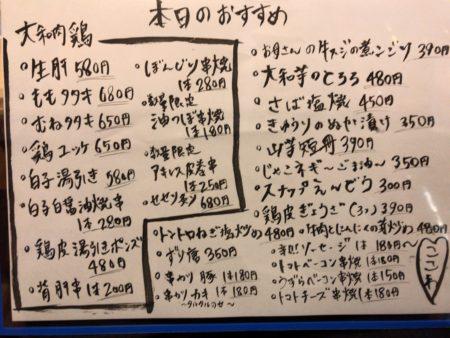 橿原神宮前駅すぐの居酒屋心ゝ和(ここわ・心和)のおすすめメニュー