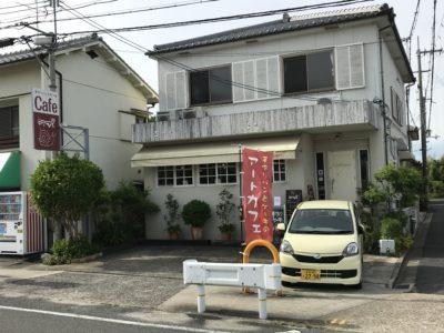 田原本にあるカフェ朝日堂の外観
