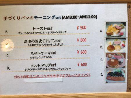 田原本町にあるカフェ朝日堂のモーニングメニュー