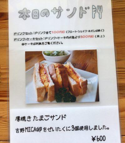 田原本のカフェ朝日堂の本日のサンドメニュー