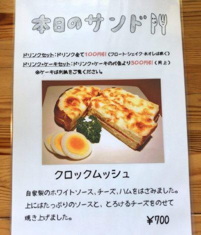 田原本のカフェ朝日堂のクロックムッシュ