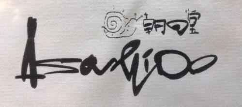 田原本のカフェ朝日堂のメニューにあったロゴ