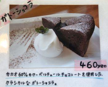 田原本のカフェ朝日堂のガトーショコラ