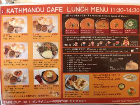 大和八木駅近くのネパール料理屋カトマンズカフェのランチメニュー