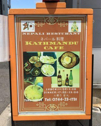 大和八木駅近くのカトマンズカフェの立て看板