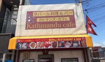 橿原市唯一のネパール料理屋カトマンズカフェの看板