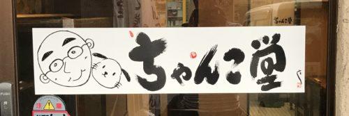 橿原ちゃんこ堂のロゴ